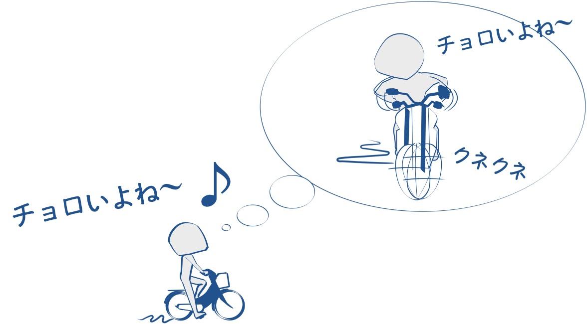 バイクのハンドルはママチャリみたいには回らないの図