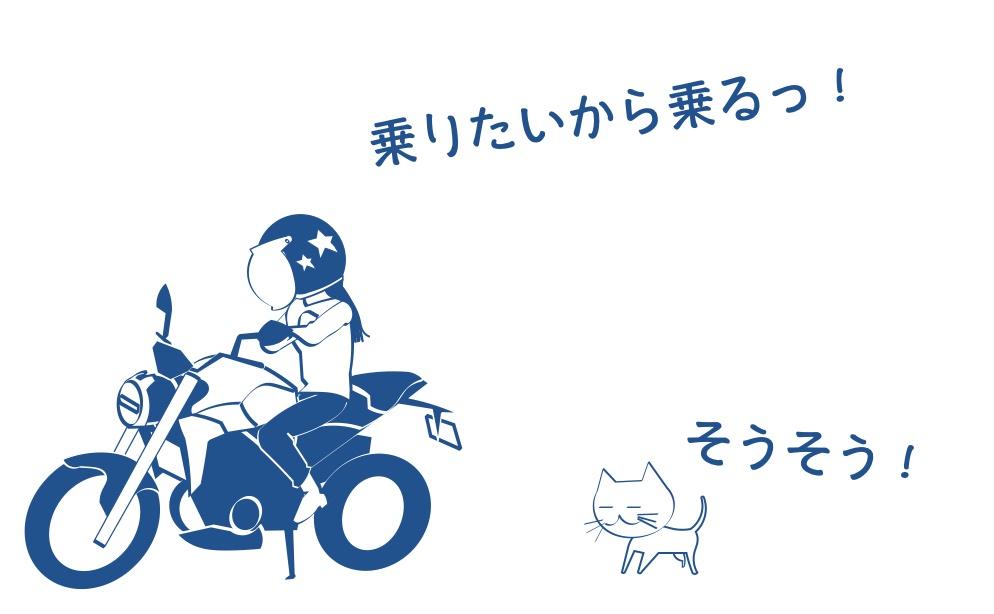 バイクに乗りたいとおもったら乗るの図
