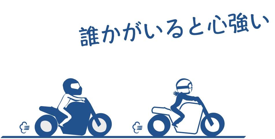 バイクの上達には人が介在するの図