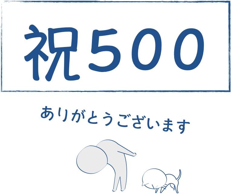 バイク初心者サポートラボ500記事の図