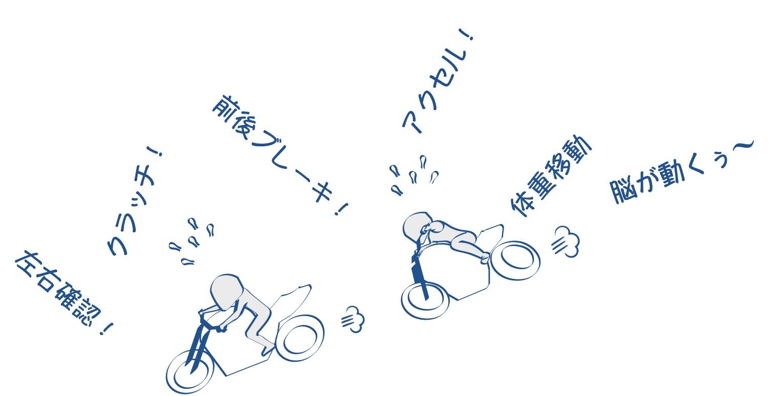 バイク乗ると脳みそフル回転の図