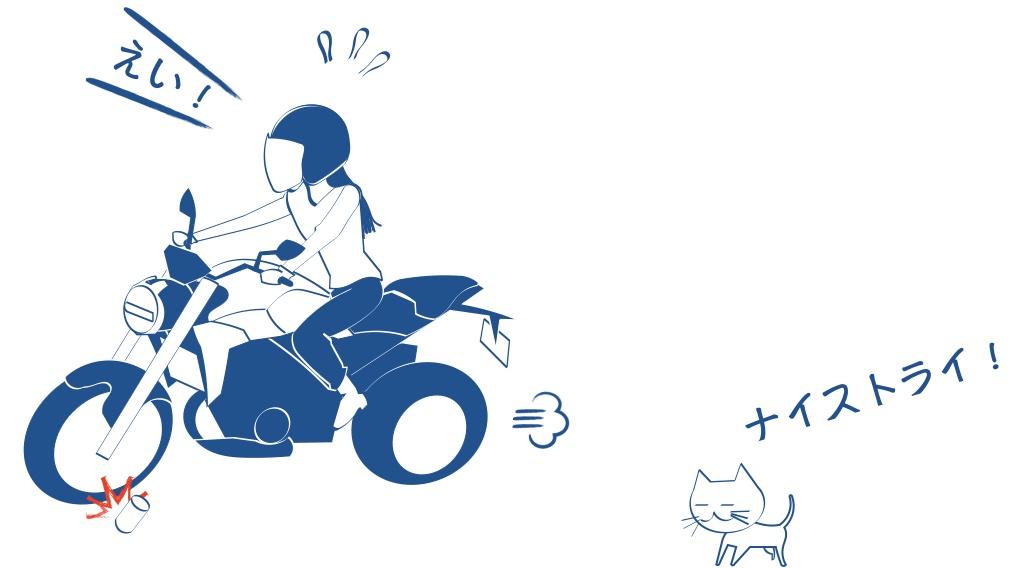 バイクのコソ練